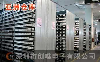 深圳创唯电子IC仓库3