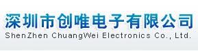 深圳市创唯电子有限公司