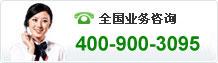 ��:400-900-3095